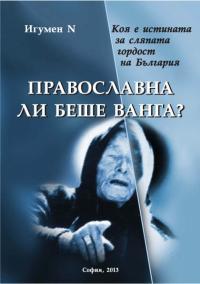 Pravoslavna_li_beshe_Vanga-korica Всемирното Православие - ПРЕМИЕРИ