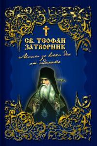Sv_Teofan_korica Всемирното Православие - ОТДАВНА ЧАКАНА КНИГА НА СВ. ТЕОФАН ЗАТВОРНИК ВЕЧЕ Е НА КНИЖНИЯ ПАЗАР