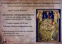 """nova_kniga Всемирното Православие - ПРЕДСТАВЯНЕ НА КНИГАТА """"СВЕТЪТ НА СРЕДНОВЕКОВИЕТО: ГЕНЕЗИС, ИСТОРИЯ, ОБЩЕСТВО"""""""